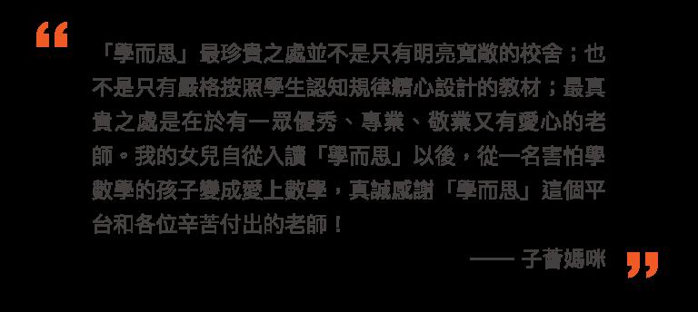 2021冬春恆常班 新生測-02