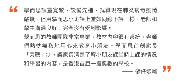 2021冬春恆常班 新生測-03